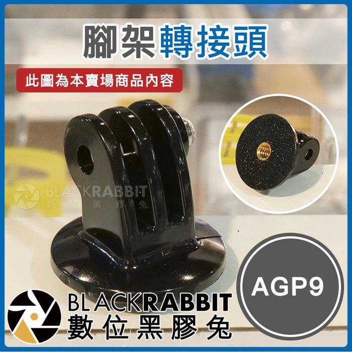 數位黑膠兔【 AGP9 腳架轉接頭 】 Osmo Action GoPro 運動相機 1/4 螺絲孔 三腳架 轉接手機夾