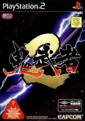 【二手遊戲】PS2 鬼武者 2 Onimusha 2 日文版【台中恐龍電玩】