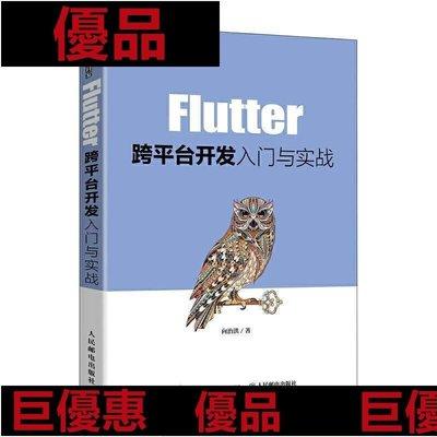 特價折扣 正版書籍 Flutter跨平臺開發入門與實戰best優品惠·鉅惠