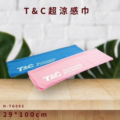 【台灣製造】T&C 超涼感巾(粉紅/寶藍) 吸熱降溫 吸水力佳 抗UV紫外線 SGS認證 冰涼巾 領巾 H-TG003
