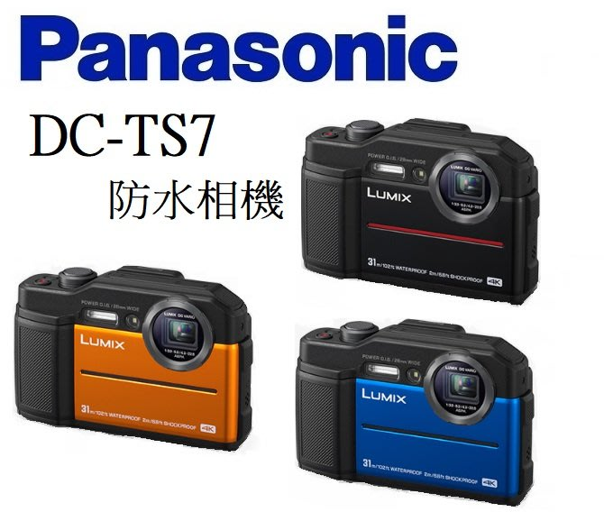 ((名揚數位)) Panasonic LUMIX DC-TS7 防水相機 公司貨 登錄送原廠電池+32G記憶卡9/30止