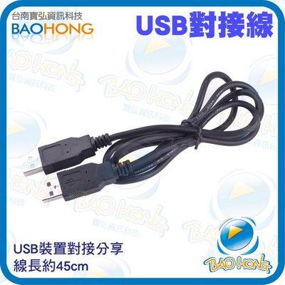 台南詮弘】標準USB公頭對公頭 公對公線 數據線 延長線 電腦對接線 連接線 供電線 資料傳輸線 45公分