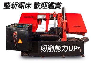 合濟 everising 鋸床 帶鋸機 整新機 龍門式 cutting machine 中古鋸床 鋸帶
