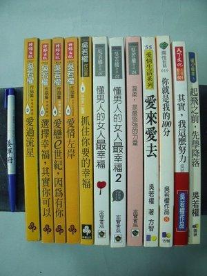 【姜軍府】《吳若權作品集12本合售!》時報文化 懂男人的女人最幸福 其實,我這麼努力 短篇散文