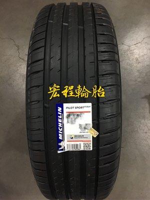 【宏程輪胎】 MICHELIN 米其林 PS4 SUV 255/50-19 107Y