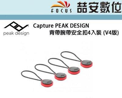 《喆安數位》Capture PEAK DESIGN 背帶腕帶安全扣4入裝 (V4版) / 豆豆扣 #3