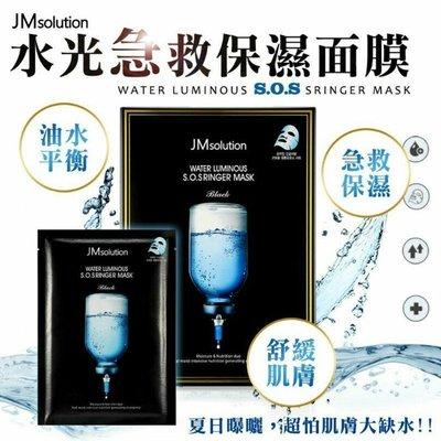 【現貨】韓國 JM solution 水光急救保濕面膜 急救補水面膜 保濕面膜