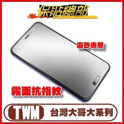 保貼總部~(霧面抗指紋)For:TWM-A4S.A6S.A7 A8 X3 X3S X5 X5S TWM X6 X7保護貼~專用型