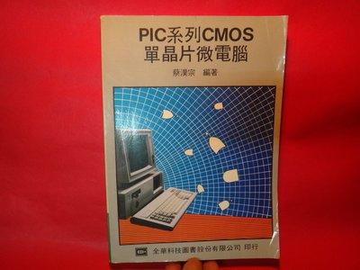 【愛悅二手書坊 05-08】PIC系列CMOS單晶片微電腦 蔡漢宗/著 全華科技圖書