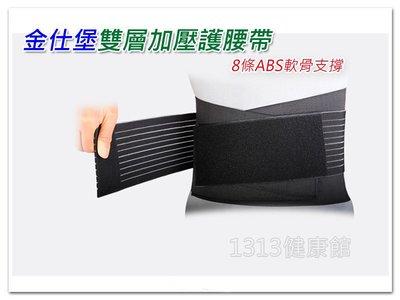 雙層加壓運動護腰帶【1313健康館】 8條集中型ABS軟骨支撐/加壓彈性護腰.運動護腰.老人登山護腰