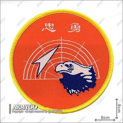 【ARMYGO】空軍防空暨飛彈指揮部 (彩色版) (現役新款)