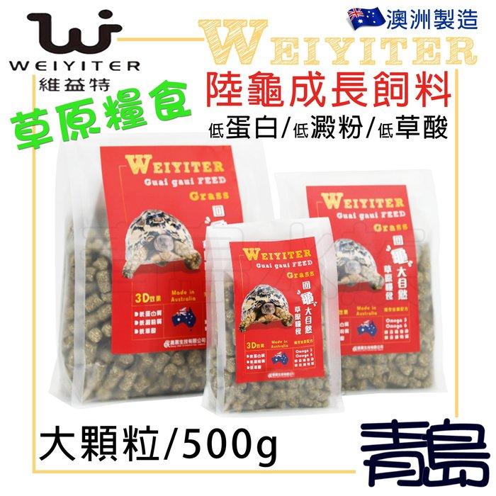 CT。。。青島水族。。。RP0042台灣WEIYITER維益特-陸龜成長配方牧草飼料 高纖維 低草酸==大顆粒/500g