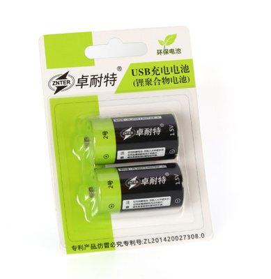 卓耐特2號USB介面充電電池1.5V中號醫用器材檢耳器專用電池2節裝