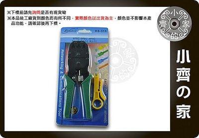 小齊的家 三用 電話線 網路線 壓線鉗 夾線鉗 工具 RJ45壓線器 4P.6P.8P送撥線刀