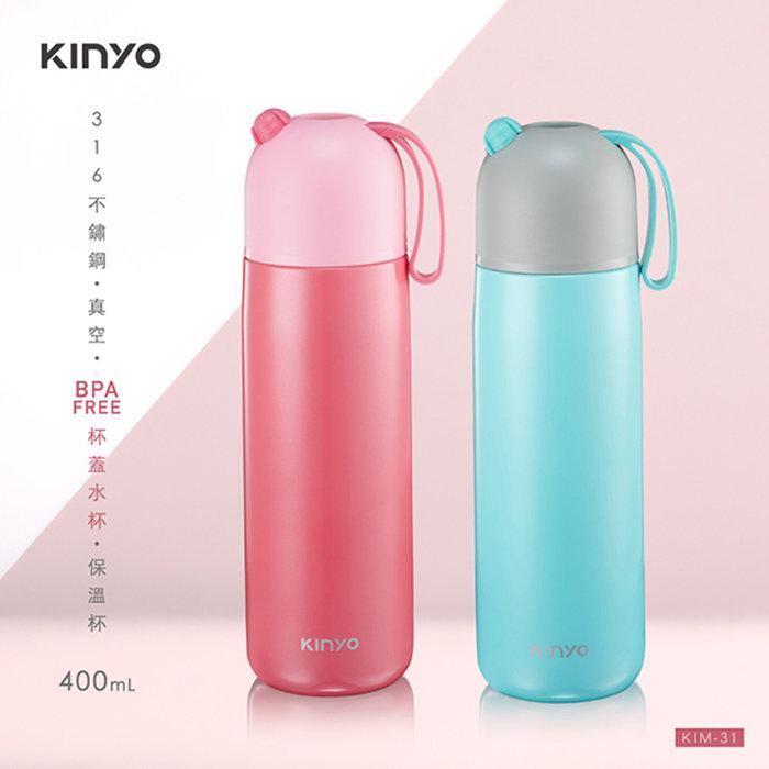 環球ⓐ保溫杯☞KINYO 316真空保溫杯(KIM-39)保溫杯保冰杯 隨手杯 保冷杯 咖啡杯 保溫 隨手杯保溫壺