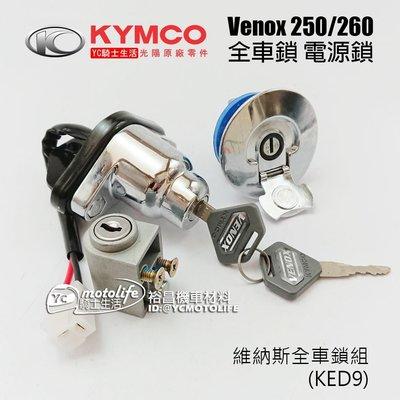 YC騎士生活_KYMCO光陽原廠 全車鎖 Venox 250 維納斯 主開關 電源鎖 含車手鎖 油箱鎖 鎖頭RA50AA