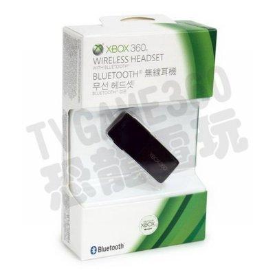 XBOX360 原廠無線耳機 藍牙耳機 Wireless Headset Bluetooth【台中恐龍電玩】