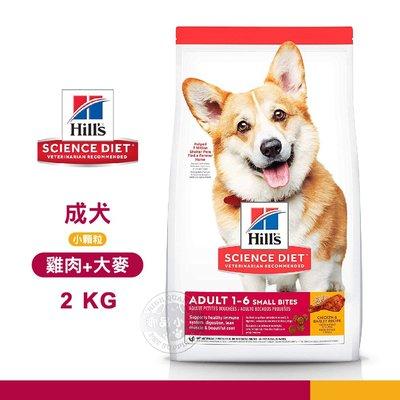 [送贈品] Hills 希爾思 10323HG 成犬 小顆粒 雞肉與大麥 2kg 寵物 狗飼料 新北市