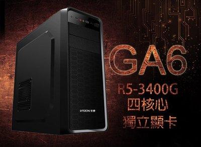 「Sorry」免運 AMD 套餐組裝機 GA6 R5-3400G 四核 1650獨顯 240G+1TB+8G 套裝機