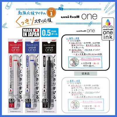 日本製 包裝版 UNI-BALL ONE 鋼珠筆 原子筆 圓珠筆 0.5mm UMN-S-05 👉 文具狂人