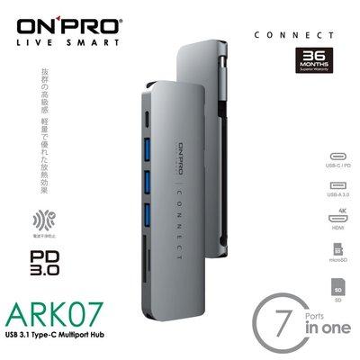含稅附發票 ONPRO ARK07 7in1 Type-C HUB 7合1 多功能 集線器 11mm HDMI 4K