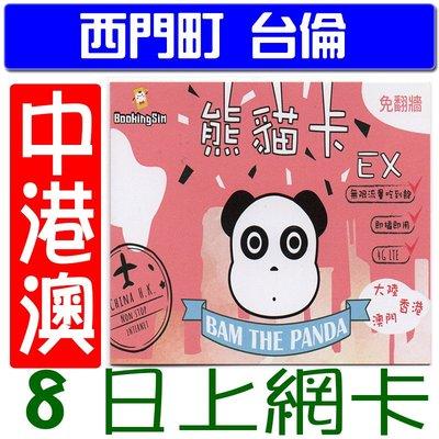 【西門町台倫】大陸+香港+澳門 (8日/4GB)上網卡~免登記.插卡即用~免翻牆*臉書*LINE*熱點分享*