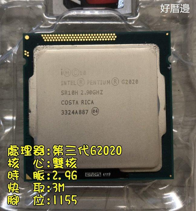 好厝邊二手電腦零件  Intel Pentium G2020 2.9G 第三代雙核心處理器 1155腳位 22奈米