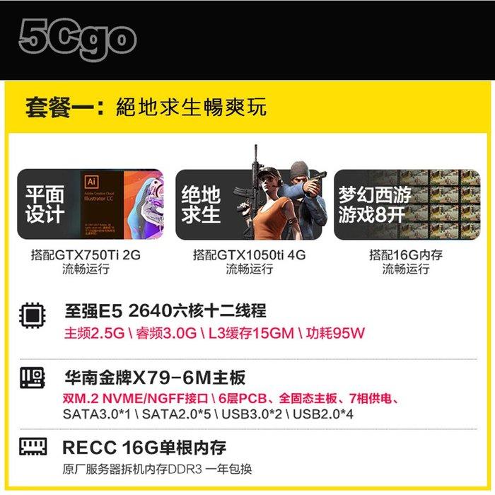 5Cgo【嘿倉】華南金牌X79主板cpu套裝2011針臺式機電腦主板四件套e5至強2680v2 套餐十一 含稅