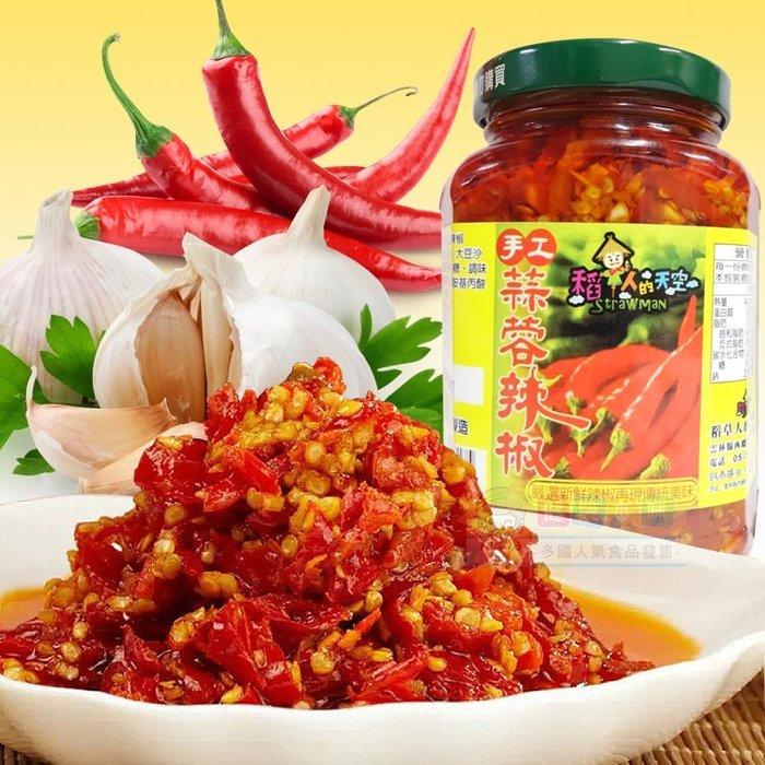 台製手工蒜蓉辣椒醬380g[TW4712764583175]健康本味