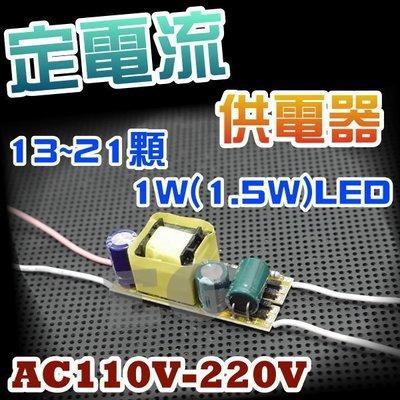 J4A46 AC110V-220V 13-21顆1W(1.5w) LED驅動 LED電源 定電流模組 LED燈電源