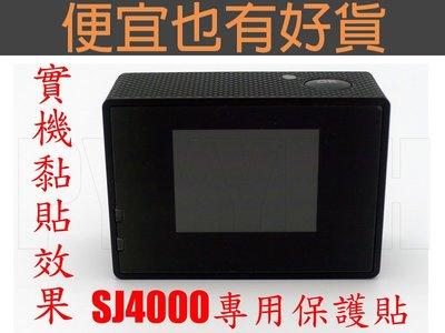 SJ4000 專用螢幕保護貼 - 高清 保護膜 行車紀錄器 - SJ5000 SJ6000 WIFI 通用
