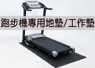 【 X-BIKE  晨昌】 跑步機/運動器材 專用地墊/工作墊/防震墊 可刷卡 台灣精品
