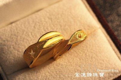 鑽砂簍空星星愛心 黃金對戒  黃金戒指...