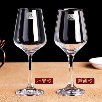 套裝紅酒杯子家用無鉛水晶高腳杯葡萄酒杯4/6隻裝yi   全館免運