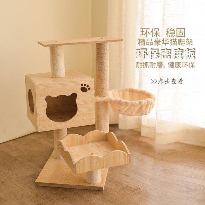 貓爬架貓窩貓樹劍麻貓跳臺貓家具貓抓板抓柱貓咪用品 js2333