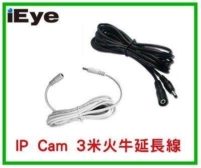 IP Cam 網絡攝像機 電源 火牛延長線 黑色或白色 5V DC3.5 x 1.35mm 3米 -iEye