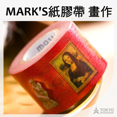【東京正宗】 日本 MARKS maste 紙膠帶 畫作 ~MARKS紙膠帶 全面特惠中~