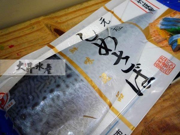 【大昇水產】日本原裝進口含豐富DHA.EPA醋鯖魚(調味青花魚)/握壽司/沙拉冷盤/手卷