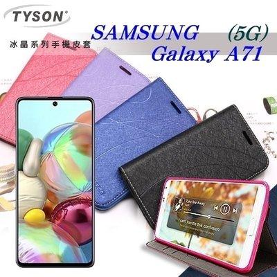 【愛瘋潮】三星 Samsung Galaxy A71 (5G) 冰晶系列隱藏式磁扣側掀皮套 手機殼 側翻皮套