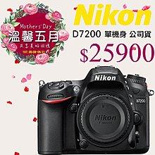 【5月底前購買即送原廠電池】Nikon D7200 單機身 高雄 晶豪泰 公司貨 D7500 D5600 800D