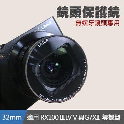 【買一送十】32mm 水晶保護鏡  G5X G7XII RX100M3 RX100M4 RX100M5 XF10