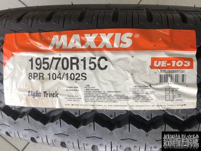 全新輪胎 MAXXIS 瑪吉斯 UE103 UE-103 195/70-15