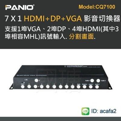 HDMI/VGA/DP訊號切換畫面4分割子母畫面切換器《✤PANIO國瑭資訊》 CQ7100