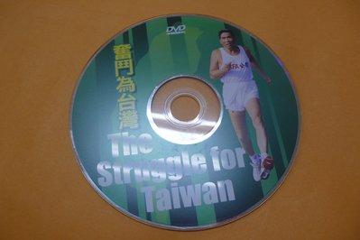 紫色小館86-3-------奮鬥為台灣