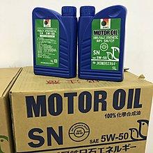 @中華三菱原廠機油@日本JOMO SN 5W50~全合成機油ESCAPE/CAMRY/ALTIS/SAVRIN/CITY