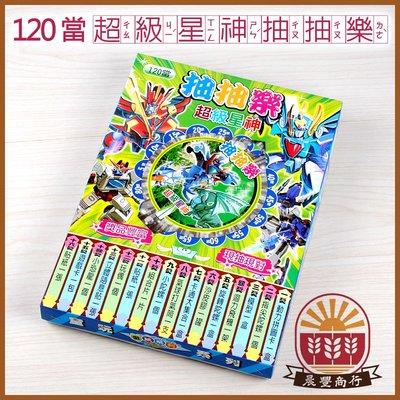 【晨豐商行】台灣童玩 懷舊童玩 /古早味零食 / 120當超級星神抽抽樂
