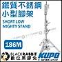 數位黑膠兔【 KUPO 186M 鐵質不銹鋼小型腳架...