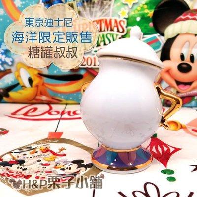 現貨 糖罐 東京迪士尼海洋限定 美女與野獸 糖罐叔叔 造型茶具 造型杯子 聖誕禮物 交換禮物[H&P栗子小舖]