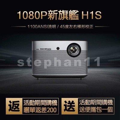 極米投影機H1S 完美越獄版 解決無法看大陸影視的問題  內建小米盒子免第四台月費 台灣新聞直播 台灣公司貨保固ㄧ年