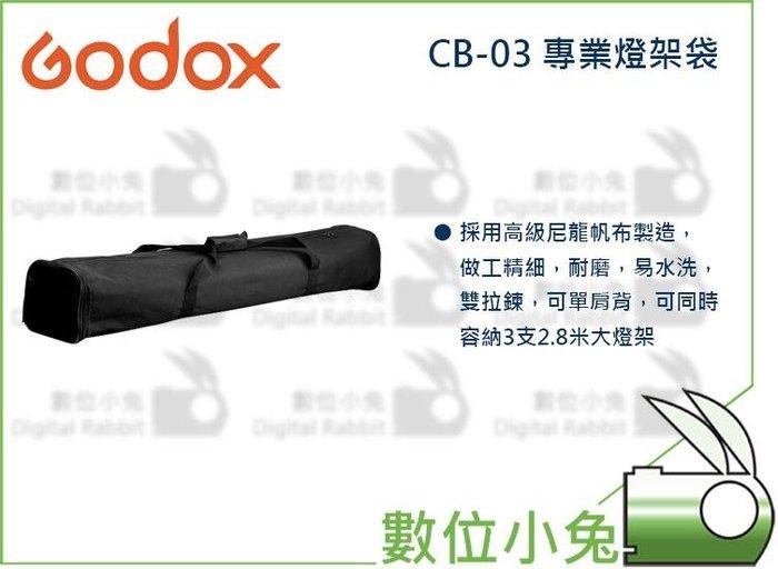 數位小兔【GODOX CB-03 專業燈架袋 公司貨】收納 棚燈袋 3支2.8M燈架 單肩 超大容量 背袋 外出 可水洗